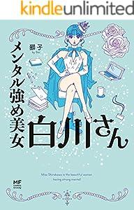 メンタル強め美女白川さん (コミックエッセイ)