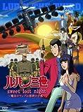 ルパン三世「sweet lost night」〜魔法のランプは悪夢の予感〜[VPBY-13235][DVD]