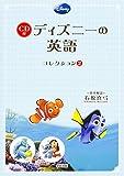 ファインディング・ニモ/モンスターズ・インク/リロ&スティッチCD付 ディズニーの英語[コレクション2]