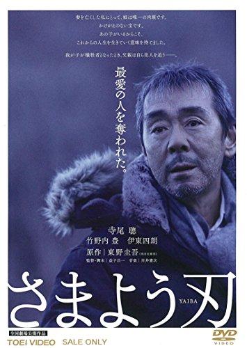 【第12位】東映『さまよう刃』