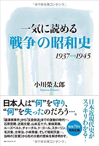 一気に読める「戦争」の昭和史