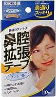 鼻腔拡張テープ メントール 10枚入り ×8個セット