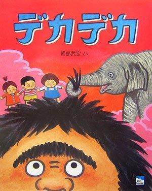 デカデカ (ciel books)