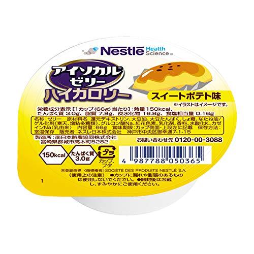 Nestle(ネスレ) アイソカル ゼリー ハイカロリー HC スイートポテト味 ( 飲みやすい 高カロリー エネルギー ゼリー ) 栄養補助食品 介護食 (24個入)