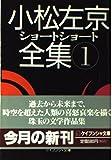 ショートショート全集〈1〉 (ケイブンシャ文庫)