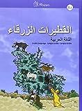 Al-qutayrat az-zarqa B2, Lengua árabe