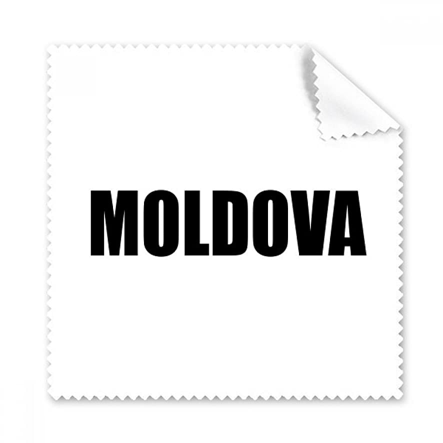 Moldova Country Name Black Glasses Cloth Cleaning Cloth Phone Screen Cleaner 5pcs Gift