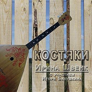 Костяки ( feat. Игорь Бабушкин)