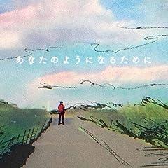 琴音「あなたのようになるために」のジャケット画像