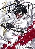 プランダラ(11) (角川コミックス・エース)