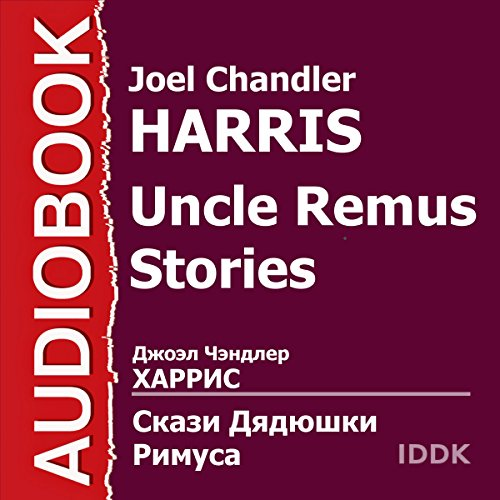 Uncle Remus Stories [Russian Edition] audiobook cover art