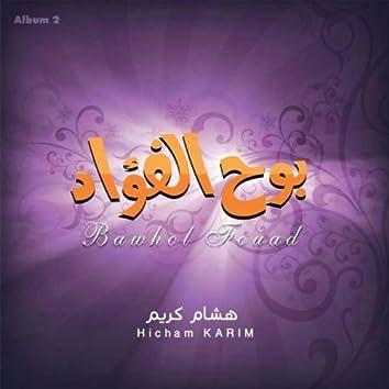 Bawho El-Fouad - Chants Religieux - Inshad - Quran - Coran