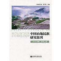 中国山地民族研究集刊(2014年卷)总第2期