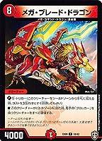 デュエルマスターズ DMEX09 10/42 メガ・ブレード・ドラゴン (R レア) Wチームドッキングパック チーム切札&チームウェイブ (DMEX-09)