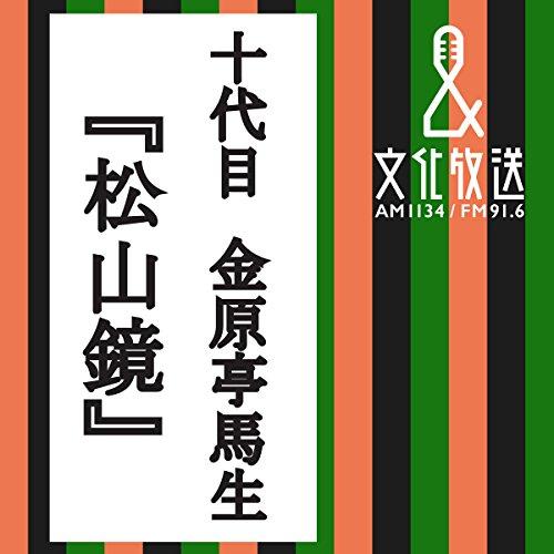 松山鏡 | (株)文化放送
