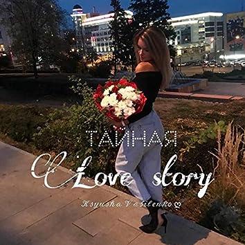 Тайная Love Story