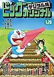 ビッグコミックオリジナル 2020年6号(2020年3月5日発売) [雑誌]