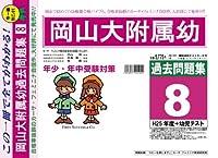 岡山大学附属幼稚園【岡山県】 H26年度用過去問題集8(H25+幼児テスト)