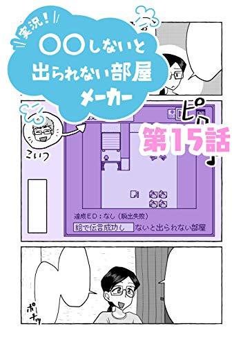 第15話:実況! ○○しないと出られない部屋メーカー