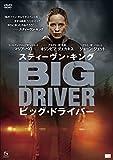 スティーヴン・キング ビッグ・ドライバー[DVD]