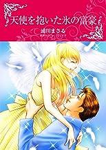表紙: 天使を抱いた氷の富豪 (ハーレクインコミックス)   浦川 まさる