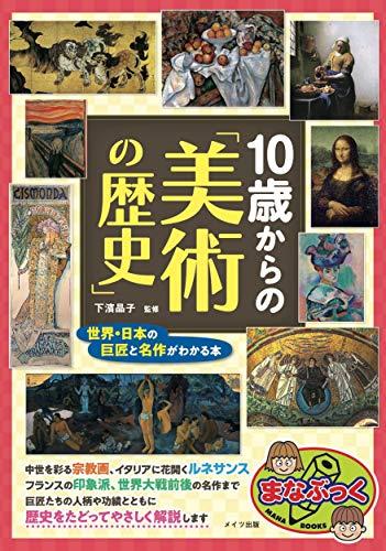10歳からの「美術の歴史」 世界・日本の巨匠と名作がわかる本 (まなぶっく)
