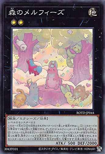 遊戯王 ROTD-JP044 森のメルフィーズ (日本語版 スーパーレア) ライズ・オブ・ザ・デュエリスト