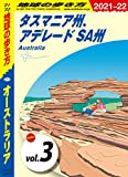 地球の歩き方 C11 オーストラリア 2021-2022 【分冊】 3 タスマニア州、アデレード SA州 オーストラリア分冊版