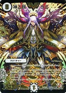 デュエルマスターズ [デュエマ] カード 神人類 ヨミ(黄)[シークレットレア] レイジVSゴッド(DMR09) 収録 DMR09-V1a-SI/エピソード3