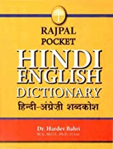 Rajpal Pocket Hindi English Dictionary