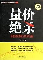 Desperate Volumeprice: practical techniques (Chinese Edition)