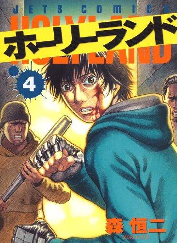 ホーリーランド 4 (ジェッツコミックス)
