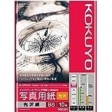 コクヨ 写真用紙光沢 B5 1袋10枚