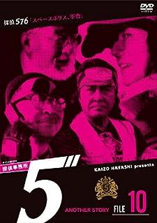 探偵事務所5' Another Story File 10(第17話) [レンタル落ち]