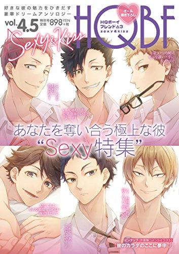 HQボーイフレンド△3 sexy&kiss (F-Book Selection)の詳細を見る
