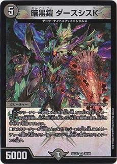 デュエルマスターズ/DMEX-06/30/VR/暗黒鎧 ダースシスK