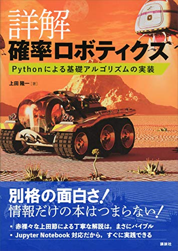 詳解 確率ロボティクス Pythonによる基礎アルゴリズムの実装 (KS理工学専門書) | 上田隆一 | 工学 | Kindleストア | Amazon
