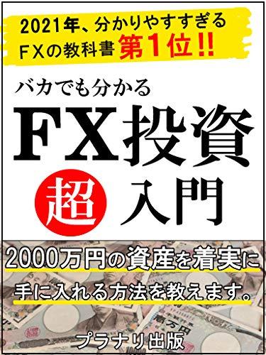 バカでも分かるFX投資超入門:2000万円の資産を着実に手に入れる方法を教えます。【FX】【投資】【サラリーマン】