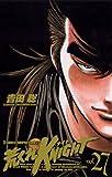 荒くれKNIGHT 27 (ヤングチャンピオン・コミックス)