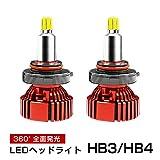 ヘッドライト LED HB3 HB4 車検対応 21600LM 6500K Philips製チップ LEDフォグランプ 12V専用 一体型 360°全面発光 一年保証 即納 2個セット