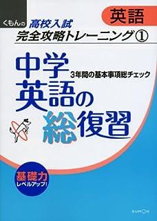 中学英語の総復習 (くもんの高校入試英語完全攻略トレーニング 1)