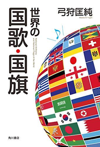 世界の国歌・国旗 (角川学芸出版単行本)