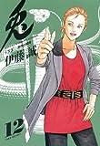 兎―野性の闘牌 (12) (近代麻雀コミックス)
