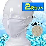 PONTAPES(ポンタペス) マスク 夏用 接触 冷感 UVカット 2個セット PAA-86M ピュアホワイト SM ランニング マスク ウォーキング スポーツ ひんやり 洗える あらえる 涼しい