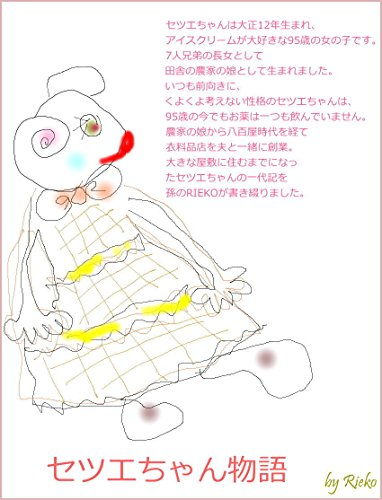 The story of Setsue-chan: Sesue-chan is 95years old girl who likes ice cream arafifu (worldpeace) (Japanese Edition)