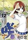 咲-Saki- 12巻 (デジタル版ヤングガンガンコミックス)