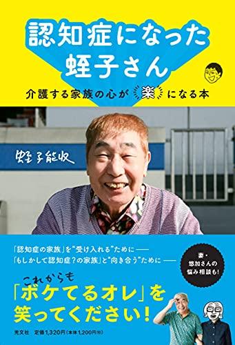 認知症になった蛭子さん~介護する家族の心が「楽」になる本