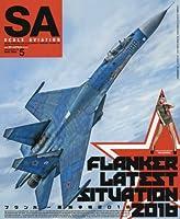 Scale Aviation(スケールアヴィエーション) 2016年 05 月号 [雑誌]