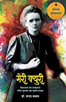Marie Curie (Biography in Marathi)