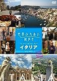 世界ふれあい街歩き スペシャルシリーズ イタリアDVD-BOX[DVD]